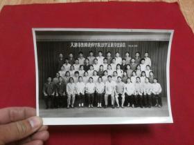 1973年6月【天津市教师进修学院数学五班毕业留念】附纸相对应教师姓名,19.5*14厘米,实拍保真