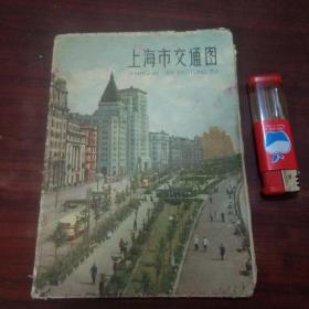 上海市交通图(1963年)