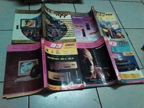 电子报1991.1992.1993年合订本   (1993年上下册.4本)
