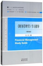 《财务管理学》学习指导(第四版)