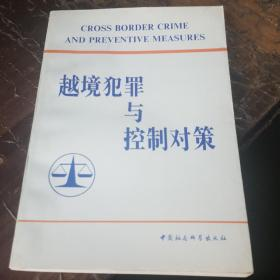 """越境犯罪与控制对策:'95香港""""越境犯罪与控制对策研讨会""""论文集"""