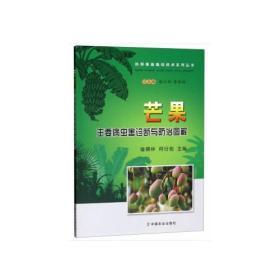 芒果主要病虫害诊断与防治图解