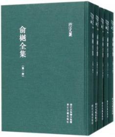 俞樾全集(浙江文丛 16开布面精装  全32册 原箱装)