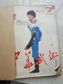 品好,中华武术,1986年7至12月,六册合订