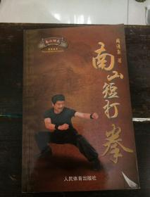南山功夫系列丛书,南山短打拳