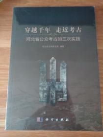 穿越千年 走进考古--河北省公众考古的三次实践【未开封】