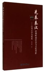 先秦秦汉时期岭南社会与文化考索:以考古学为视角