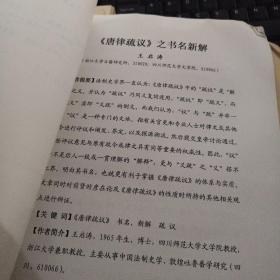 唐律释义之书名新解
