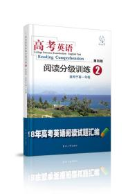 高考英语 阅读分级训练2(第四版)