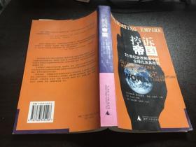 控诉帝国:21世纪世界秩序中的全球化及其抵抗(04年1版1印)