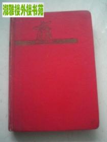 电影日记本(内有早期电影剧照未用)笔记本