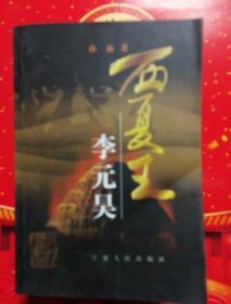 西夏王李元昊