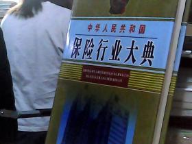 中华人民共和国 保险行业大典(二)