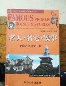 名人·名宅·轶事:上海近代建筑一瞥
