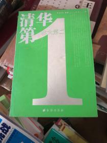 清华第一 北大第二:关于中国最著名的两所高校传统的考察与反思