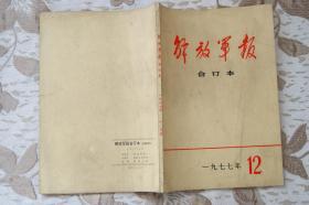 解放军报合订本1977年12