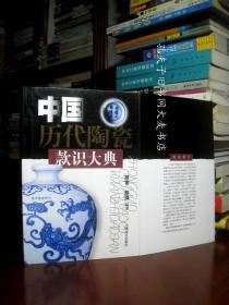 《中国历代陶瓷款识大典》上海文化出版社/一版三印