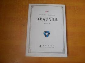 证明方法与理论 【张寅生 签名】国防工业出版社