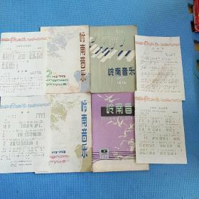 岭南音乐1979年