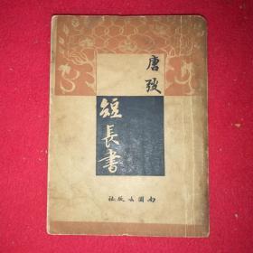 新文学精品 民国36年初版  唐弢著《短长书》精美装帧 品佳难得