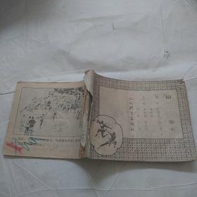偷拳  续  连环画(少前后封面)