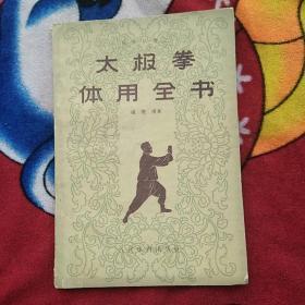 太极拳体用全书(实物拍照;内有书写