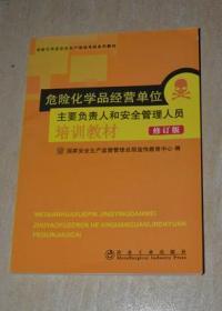 危险化学品经营单位主要负责人和安全管理人员培训教材 修订版