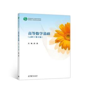 高等数学基础上册 第二版