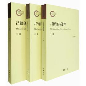吕留良诗笺释(全3册)