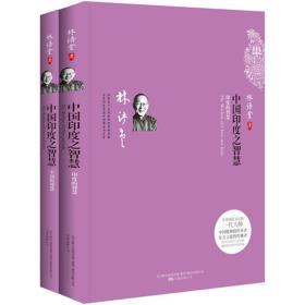 【有瑕疵】中国印度之智慧(全二册)