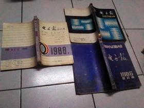 电子报1986.1987.1988年合订本