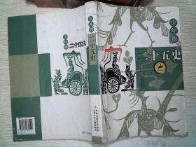 中国经典:二十五史(少年版)     扉页破损