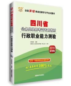 华图·2016四川省公务员录用考试专用教材:行政职业能力测验(最新版)2016(彩印版)