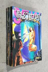 科幻世界1998全年共11册合售