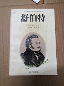 舒伯特:伟大的西方音乐家传记丛书