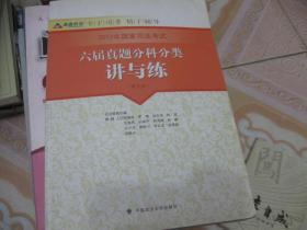 2012年国家司法考试六届真题分科分类讲与练(第5版)