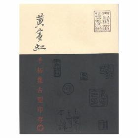 黄宾虹手拓集古玺印存(平装)