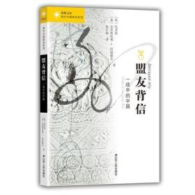 海外中国研究·盟友背信:一战中的中国