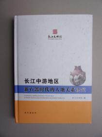 长江中游地区新石器时代的人地关系研究(精装本)