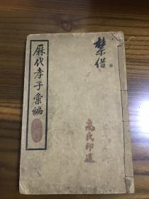 《历代孝子汇编》(八卷一套全)