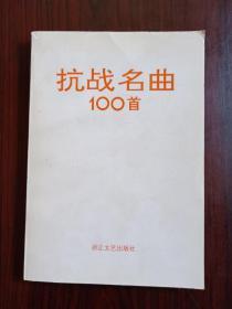 《抗战名曲100首》,出版社样书,网上仅见!