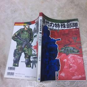 现代的特殊部队【日文原版】