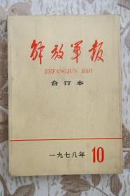 解放军报合订本1978年5、6、10