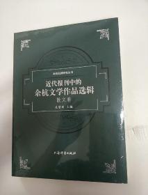 余杭民国研究丛书    近代报刊中的余杭文学作品选辑   散文卷