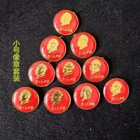 东方红纪念品系列套装毛主席头像小号像章胸章徽章纪念章10枚