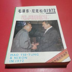 毛泽东,尼克松在1972