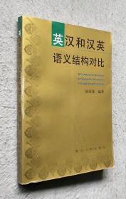 英汉和汉英语义结构对比