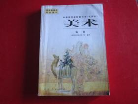中等师范学校教科书(试用本)美术 第一册