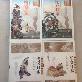 茂吕美耶著作 《平安日本》《传说日本》《江户日本》《物语日本》四册合售
