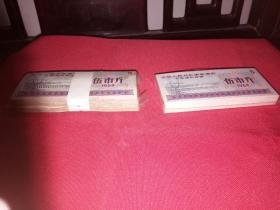文革初期,1966年全国通用粮票,(面值五市斤)新刀货末使用(100张)。旧,八品(流通过)刀货(100张)各一刀。
